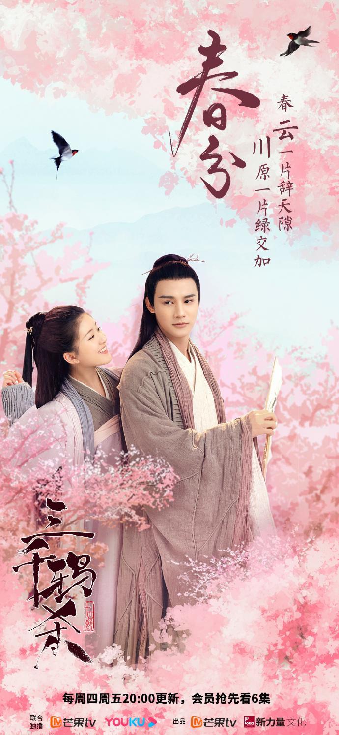 4 phim truyền hình Trung Quốc mới chiếu đang làm mưa làm gió trên màn ảnh nhỏ 2020 ảnh 0