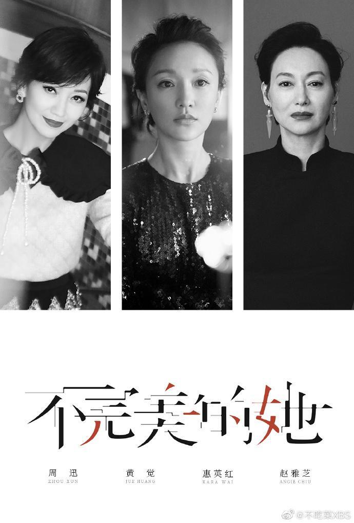 Huệ Anh Hồng: Vì Châu Tấn nên đóng Cô ấy không hoàn mỹ ảnh 0