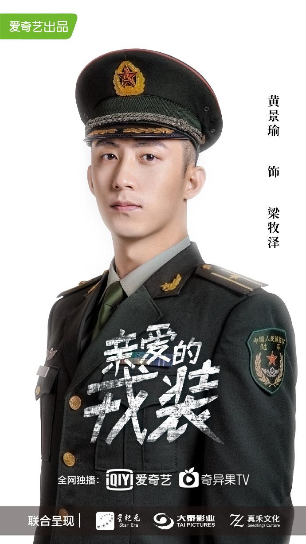 Nam thần mặc quân trang Trung Quốc: Hạng nhất khiến khán giả bất ngờ khi Trần Vỹ Đình hạng 10, Dịch Dương Thiên Tỉ hạng 2 ảnh 8