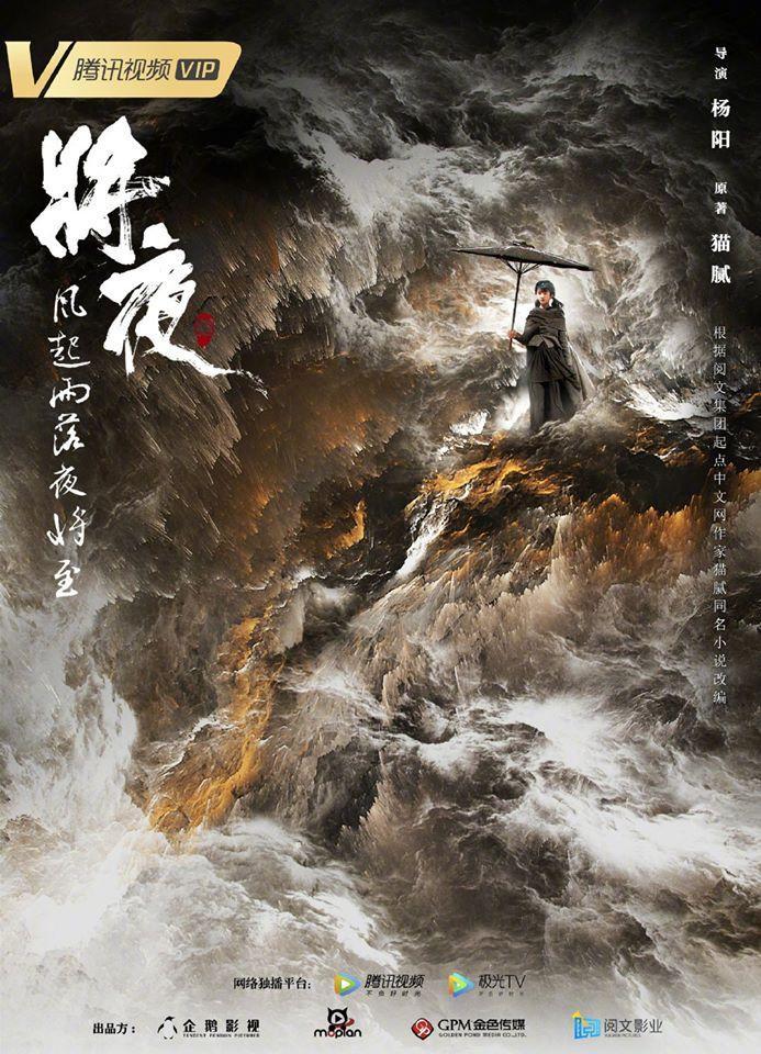 Tương dạ 2 tung poster nhân vật: Vương Hạc Đệ trông khá non, Tống Y Nhân vẫn đáng yêu ảnh 2