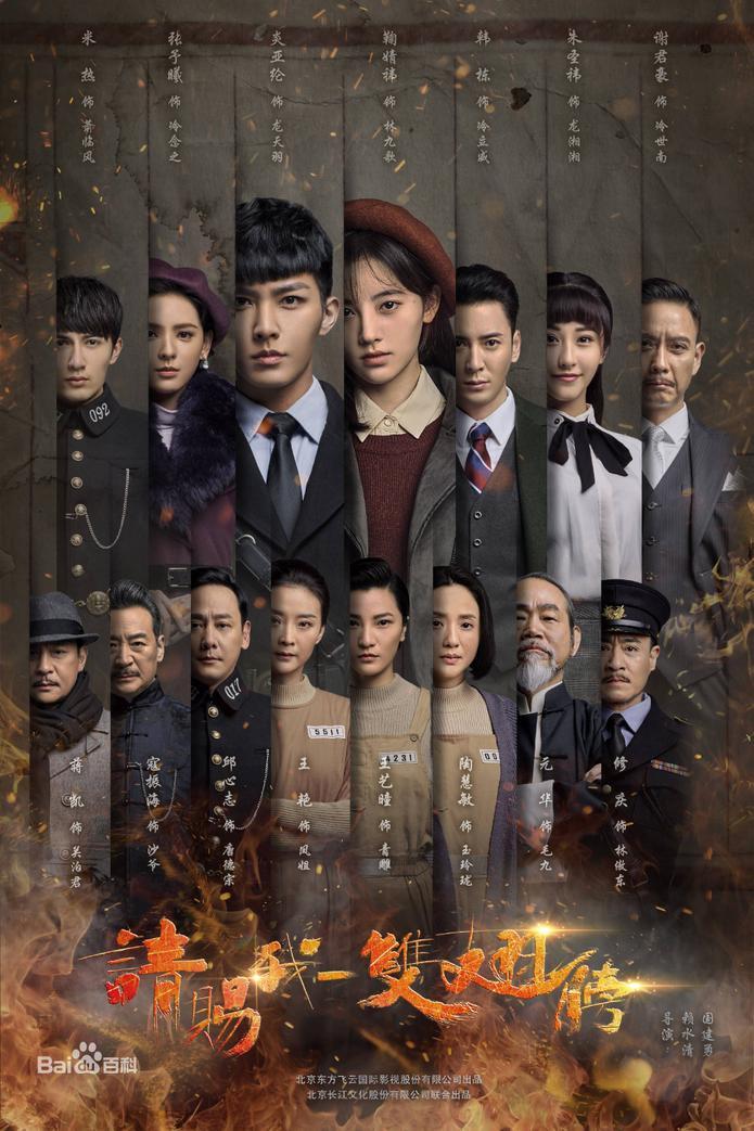 Vương Băng Nghiên xuất hiện xinh đẹp trong dự án phim mới Lưu Ly Mỹ Nhân Sát ảnh 10