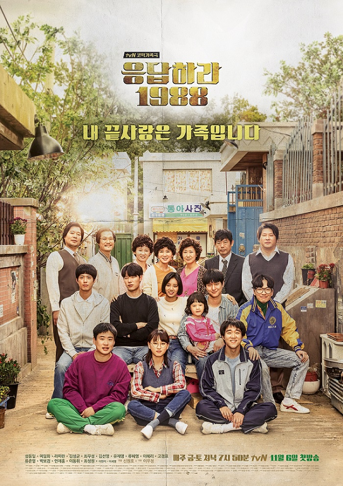 The cast of 'Reply 1988' after 5 years of airing