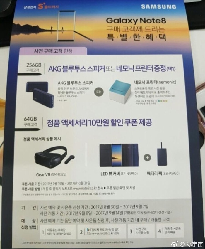 Vài tiếng trước khi ra mắt, Galaxy Note 8 vẫn lộ ảnh màu mới và quà tặng đính kèm khi mua hàng