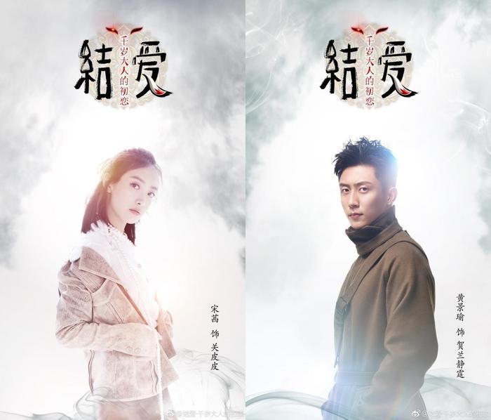 Poster của hai nhân vật chính Hạ Lan Tĩnh Đình (Hoàng Cảnh Du) và Quan Bì Bì (Tống Thiến).