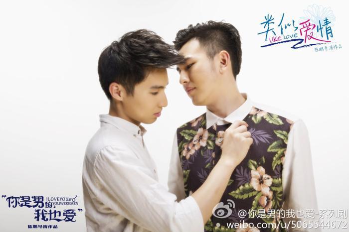 """""""Like love"""" là bộ phim tiên phong giúp khán giả tiếp cận và biết đến dòng phim Đam mỹ Trung Quốc."""