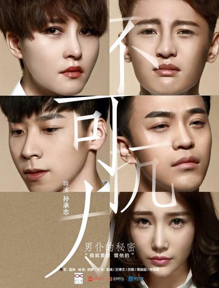 6 cặp đôi phim đam mỹ Trung Quốc khiến fan phát cuồng (Phần 2) ảnh 0