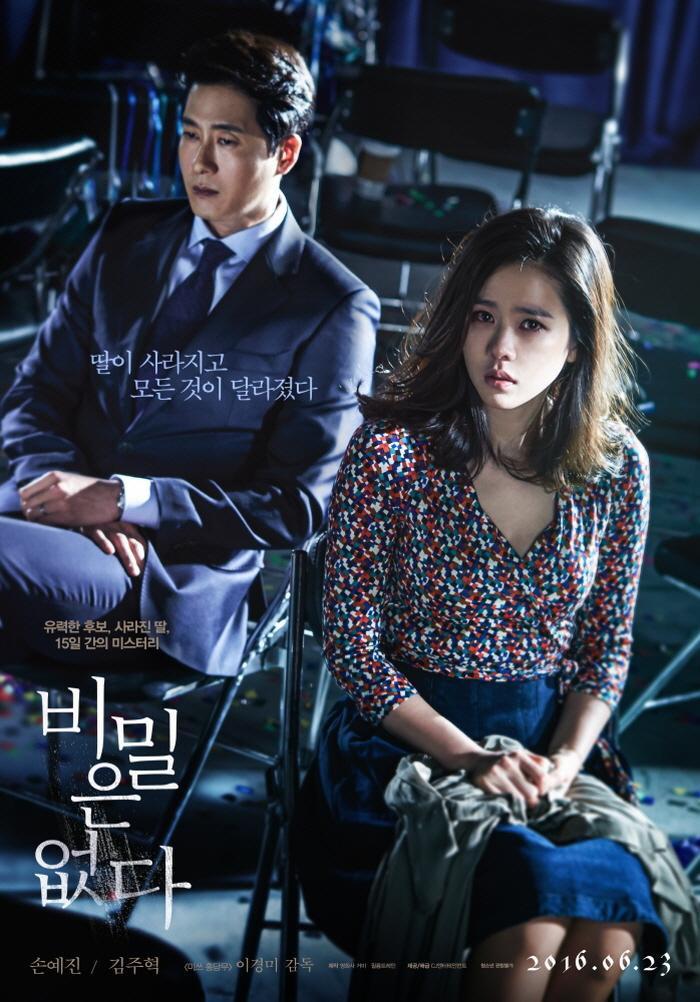 Đừng bỏ lỡ cơn ác mộng Hallyuween đến từ Hàn Quốc trong mùa lễ năm nay ảnh 7