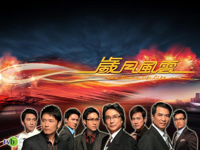 Vòng xoáy cuộc đời là một bộ phim gia tộc khá xuất sắc của TVB đã bắt ta sản xuất với Đại Lục