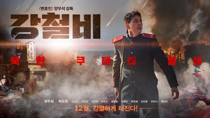 Sau ngày đầu công chiếu, 'Along with the Gods' thu về 2,7 triệu USD, đứng đầu phòng vé Hàn