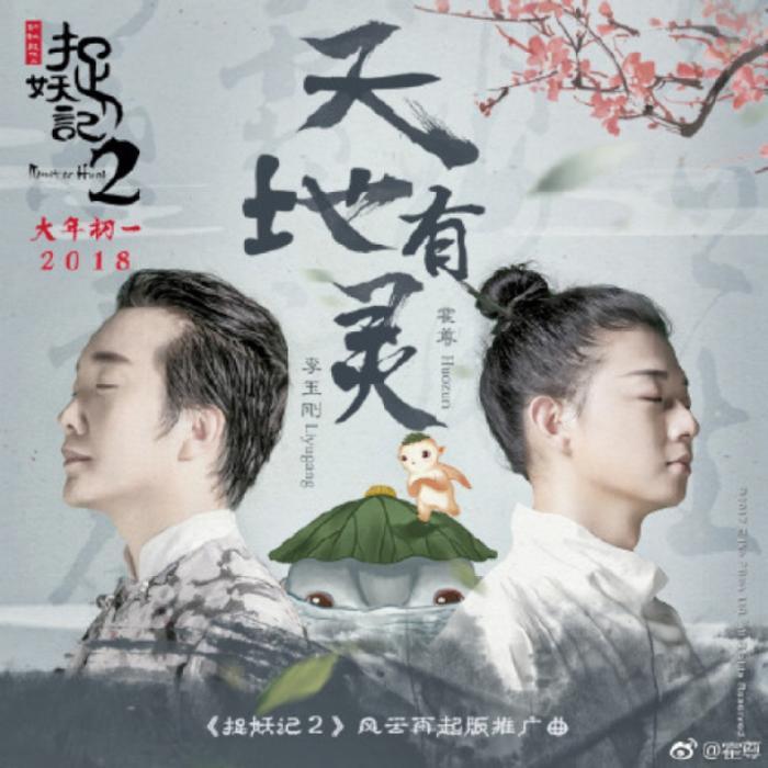 Tróc yêu ký 2 - Bộ phim không thể bỏ qua dịp tết Nguyên Đán