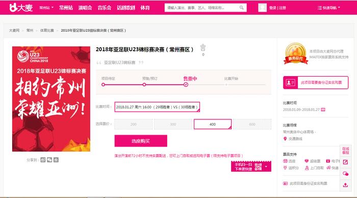 Trangweb bán vé chính thức giải U23 Châu Á hiện chỉ còn loại 400 tệ.