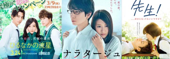 Ba chuyện tình thầy trò trên màn ảnh Nhật: 'Trên đời này, làm gì có người nên hay không nên yêu'