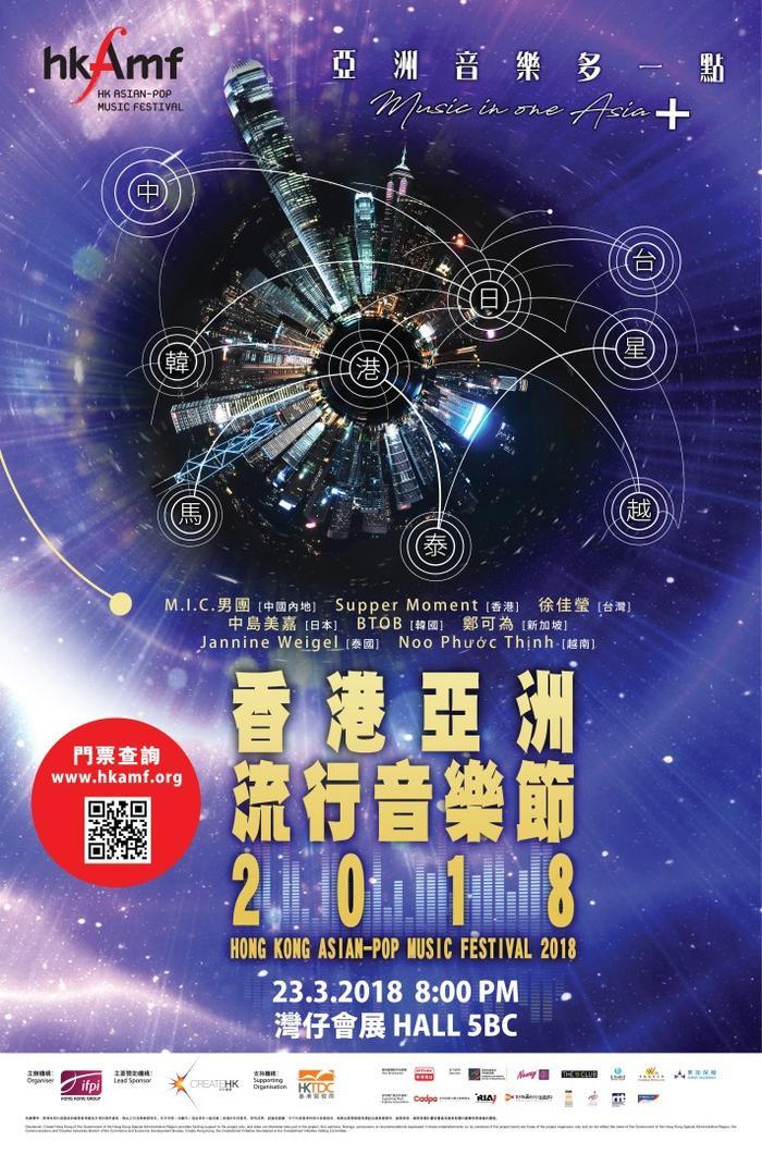 Noo Phước Thịnh có tên trong Hong Kong Asian-Pop Music Festival 2018.