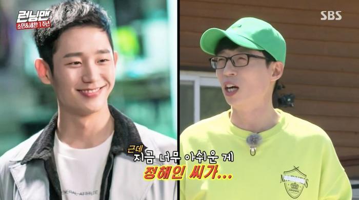 """Nhận thấy hai cô em gái có vẻ đang """"phản bội"""" lại mình, chú Yoo Jae Suk và Yang Se Chan đồng thanh nói đùa: """"Khi bọn anh cười thì màn hình trở nên tối thui hả?""""."""