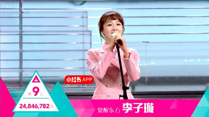 Center của ca khúc chủ đề Lý Tử Tuyền xếp hạng 9.