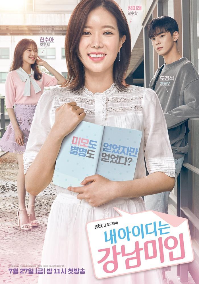 Nàng Dae Jang Geum trở lại màn ảnh với vai cameo trong 'My ID Is Gangnam Beauty' ảnh 3