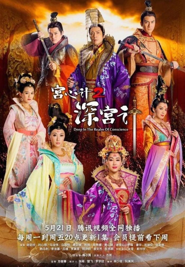 Dàn cast lần này cũng là dàn cast chủ chốt của bộ phim 'Thâm cung kế' trước đó của Mai Tiểu Thanh