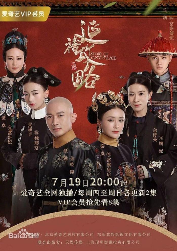 Thành tích của Diên Hi công lược: Hơn 13 tỷ lượt xem ở Trung Quốc khi kết thúc, dẫn đầu rating cao nhất TVB, đứng đầu tìm kiếm Google toàn cầu 2018 ảnh 10