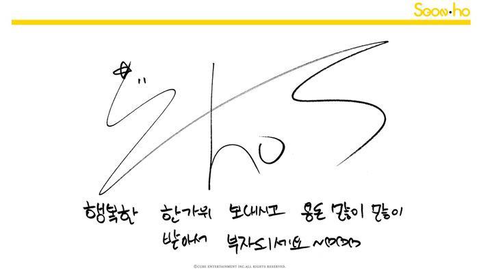 Nghệ sĩ solo duy nhất xuất hiện trong bài đăng kí tặng không phải là HyunA, mà là Yoon Seon Ho.