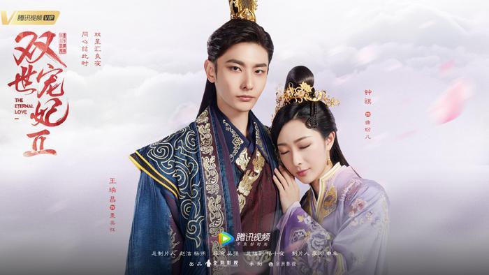 Mặc Dịch Hoài (Vương Thụy Xương) và Khúc Phán Nhi (Chung Kỳ) vẫn sẽ tạo thành một cặp vợ chồng hữu phận vô duyên.