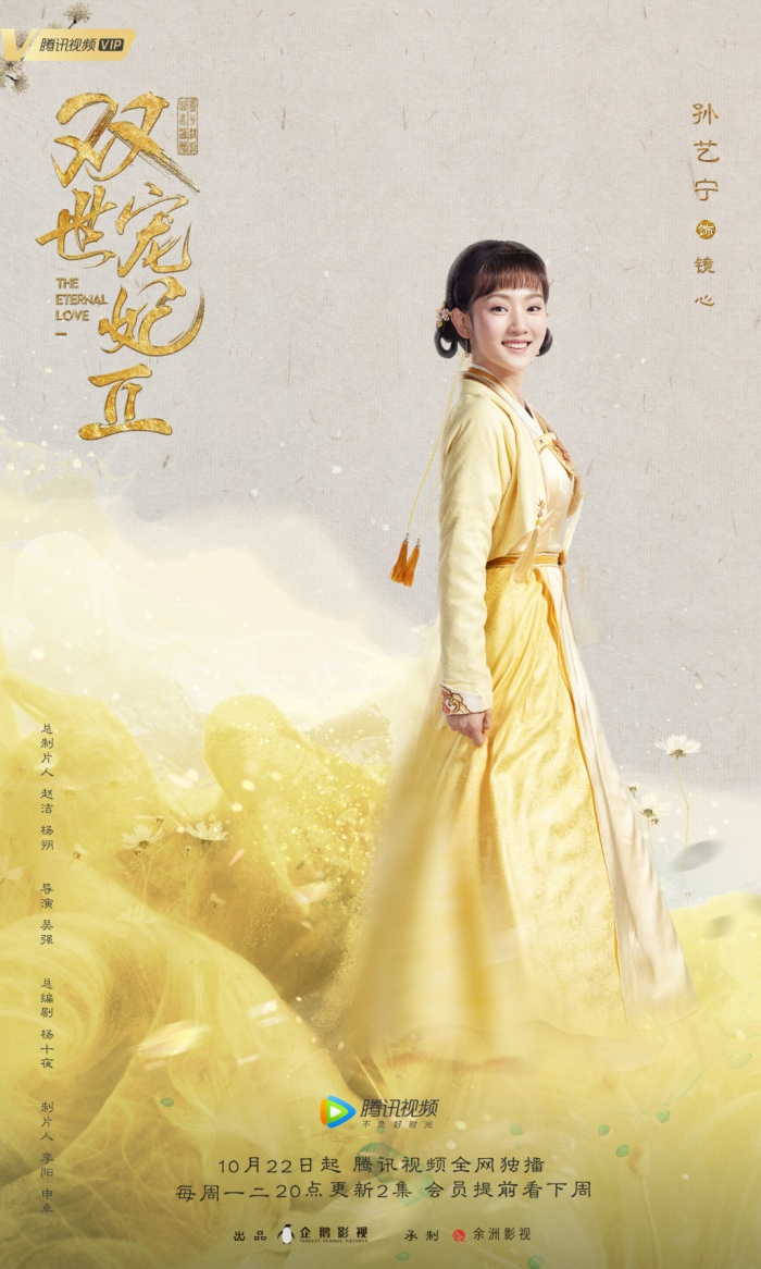 Tiểu nha hoàn đáng yêu Kính Tâm cũng được chăm chút ngoại hình để xứng với Thập tứ hoàng tử.
