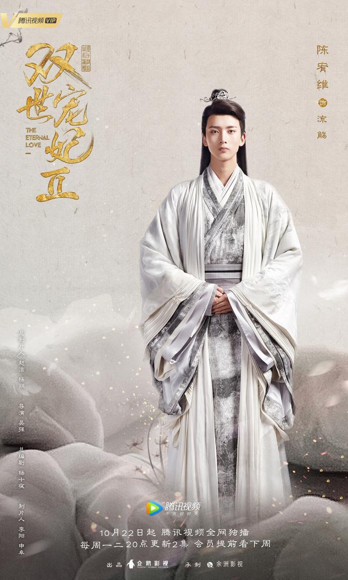 Trần Hựu Duy vai Lưu Thương