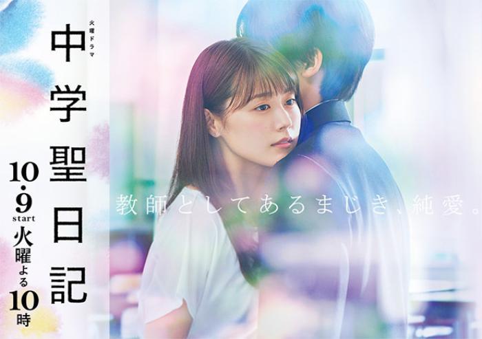 Phim 'sư đồ luyến' của Arimura Kasumi hứng chịu nhiều lời chỉ trích