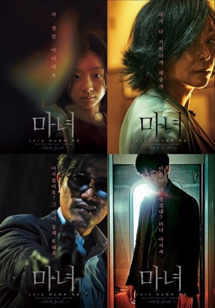 Choi Woo Shik, Kim Da Mi, Park Hee Soon và Jo Min Soo.
