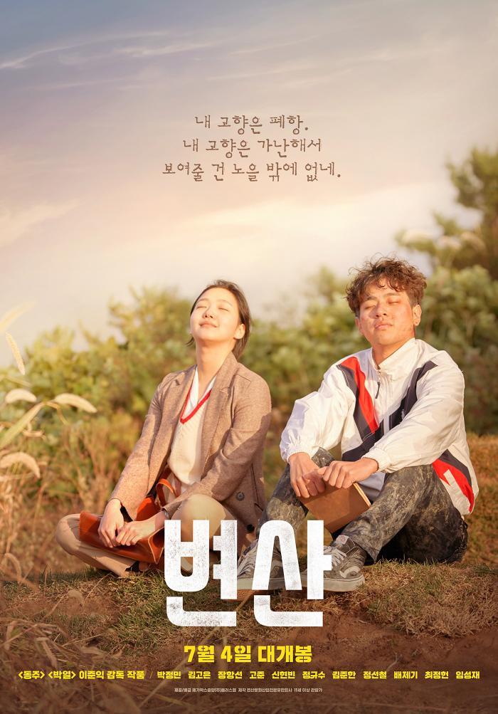 Kim Go Eun và Park Jung Min.