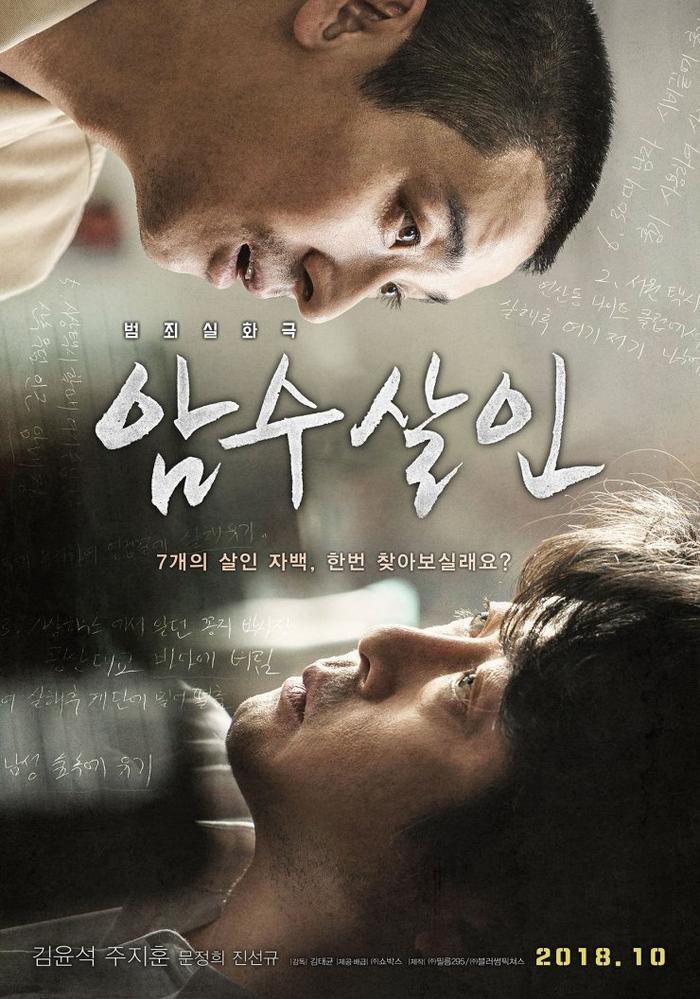 Vừa ra mắt 'Rampant' của Hyun Bin và Jang Dong Gun đã trở thành phim ăn khách nhất, liên tục dẫn đầu phòng vé Hàn tuần qua