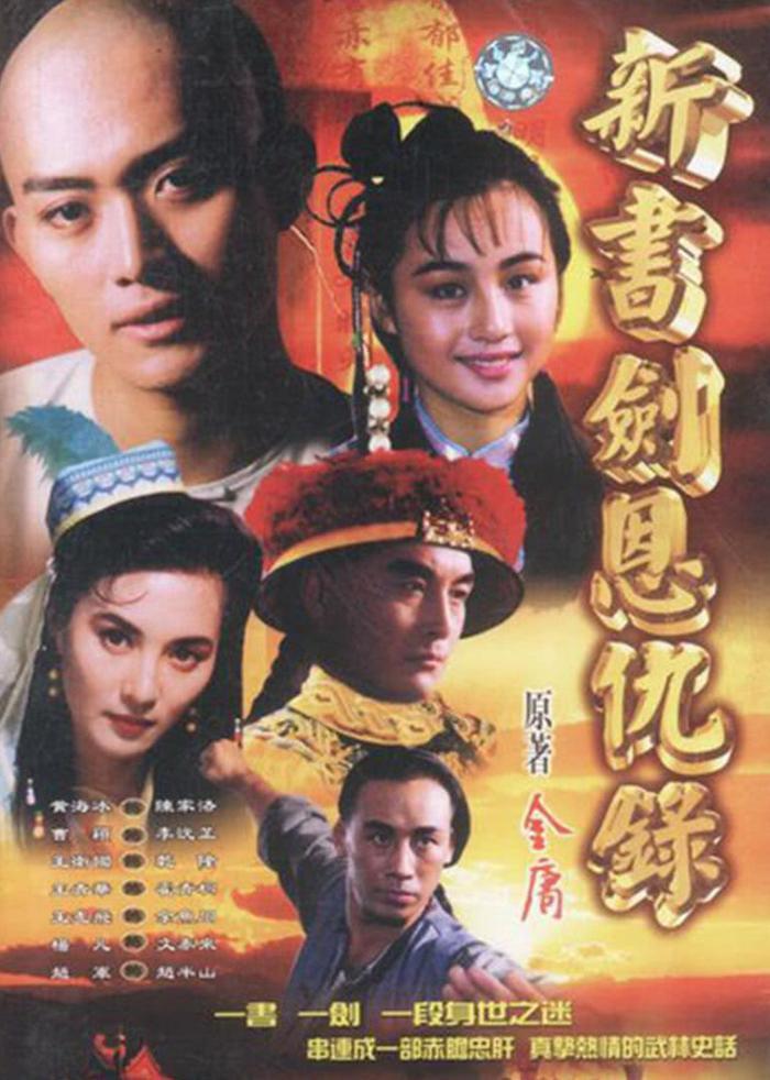 Cố nhà văn Kim Dung và 11 bộ tiểu thuyết lừng danh đã được chuyển thể thành phim trong 40 năm qua ảnh 25
