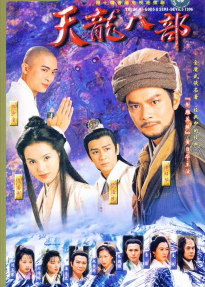 """""""Thiên Long Bát Bộ"""" bản 1997."""