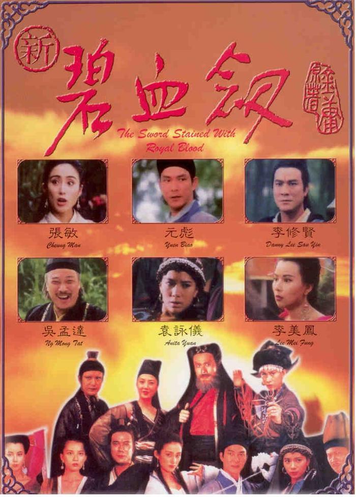 Cố nhà văn Kim Dung và 11 bộ tiểu thuyết lừng danh đã được chuyển thể thành phim trong 40 năm qua ảnh 35