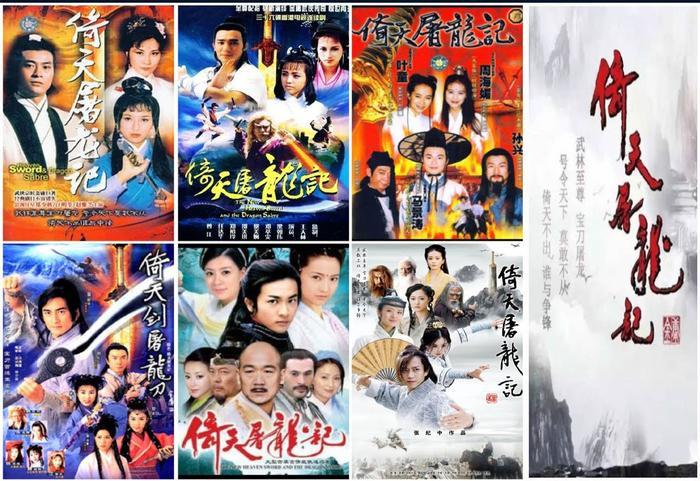 Cố nhà văn Kim Dung và 11 bộ tiểu thuyết lừng danh đã được chuyển thể thành phim trong 40 năm qua ảnh 32