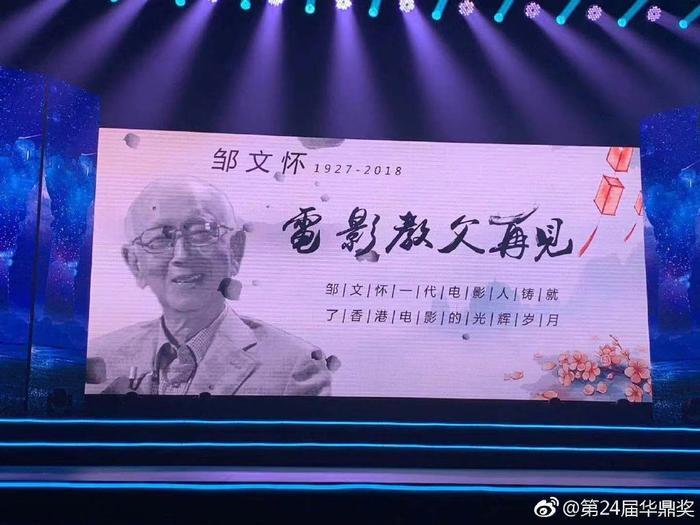Bỏ qua tranh cãi giải thưởng, Hoa Đỉnh 2018 gây xúc động với khoảnh khắc tưởng nhớ Kim Dung và Trâu Văn Hoài ảnh 4