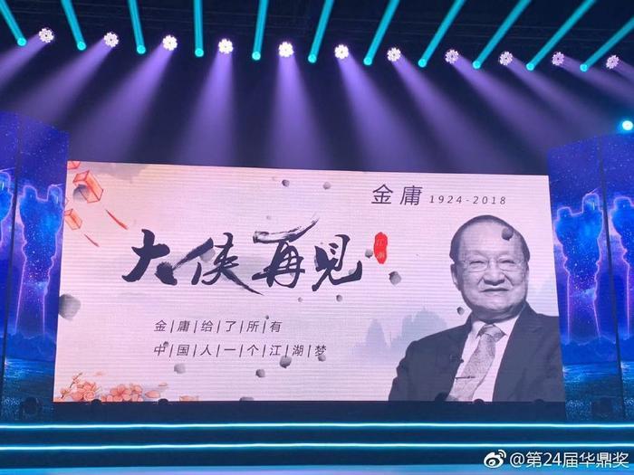Bỏ qua tranh cãi giải thưởng, Hoa Đỉnh 2018 gây xúc động với khoảnh khắc tưởng nhớ Kim Dung và Trâu Văn Hoài ảnh 3