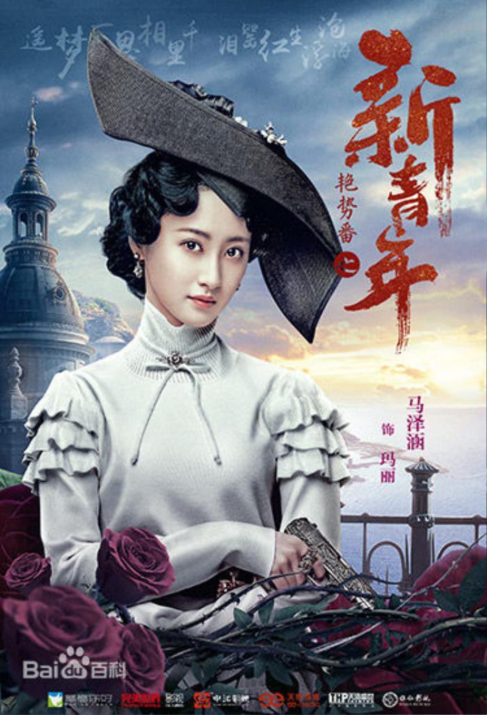 Diễm Thế Phiên chi Tân Thanh Niên của Dịch Dương Thiên Tỉ tung thêm trailer mới, hứa hẹn lên sóng vào năm 2019 ảnh 13