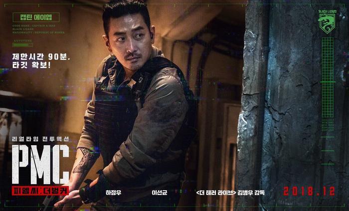 Chưa ra mắt nhưng bom tấn 'Take Point' của tài tử 'Thử thách thần chết' Ha Jung Woo đã được 54 quốc gia mua bản quyền ảnh 1