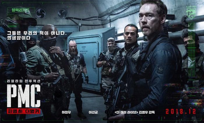 Chưa ra mắt nhưng bom tấn 'Take Point' của tài tử 'Thử thách thần chết' Ha Jung Woo đã được 54 quốc gia mua bản quyền ảnh 3