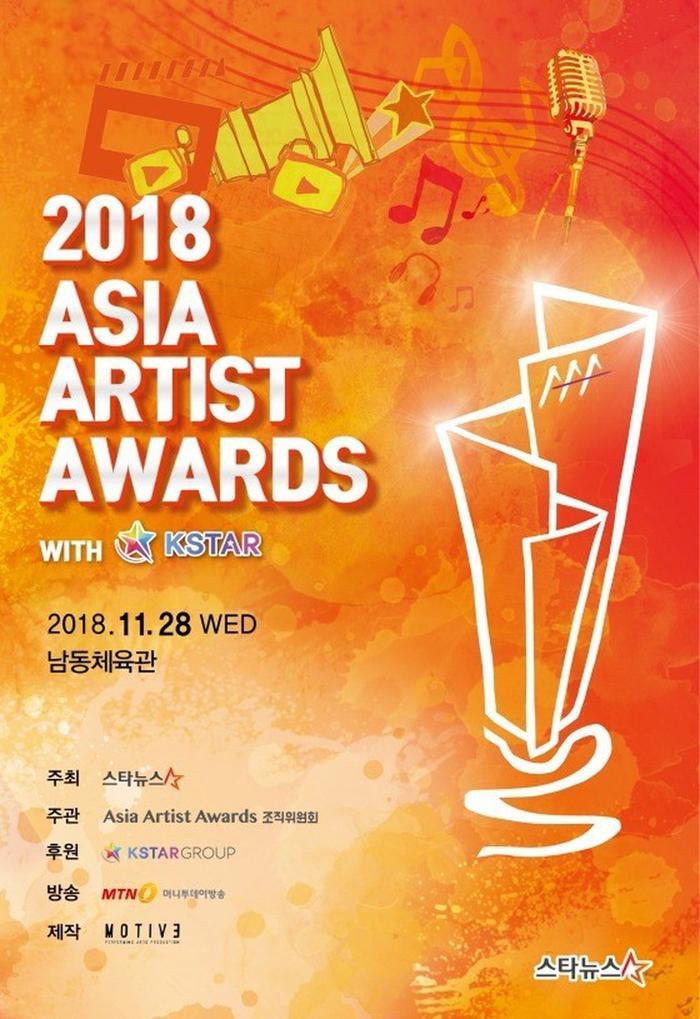 AAA là một trong những lễ trao giải được mong đợi vào thời điểm cuối năm.