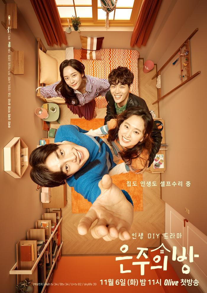 Nam Ji Hyun và D.O. tái hợp với Kim Jae Young qua vai diễn khách mời trong 'Dear My Room' ảnh 0