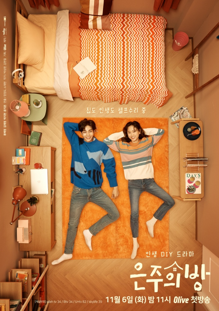 Nam Ji Hyun và D.O. tái hợp với Kim Jae Young qua vai diễn khách mời trong 'Dear My Room' ảnh 1