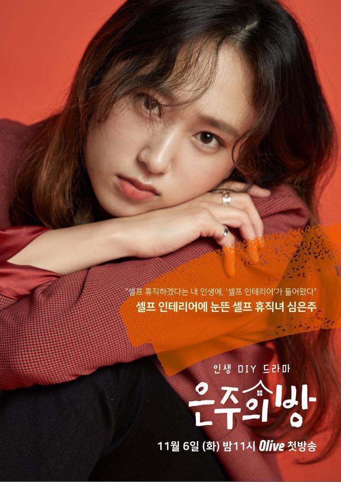 Nam Ji Hyun và D.O. tái hợp với Kim Jae Young qua vai diễn khách mời trong 'Dear My Room' ảnh 2