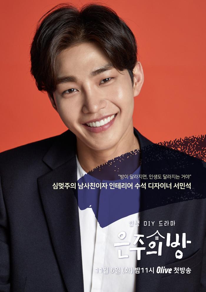 Nam Ji Hyun và D.O. tái hợp với Kim Jae Young qua vai diễn khách mời trong 'Dear My Room' ảnh 3