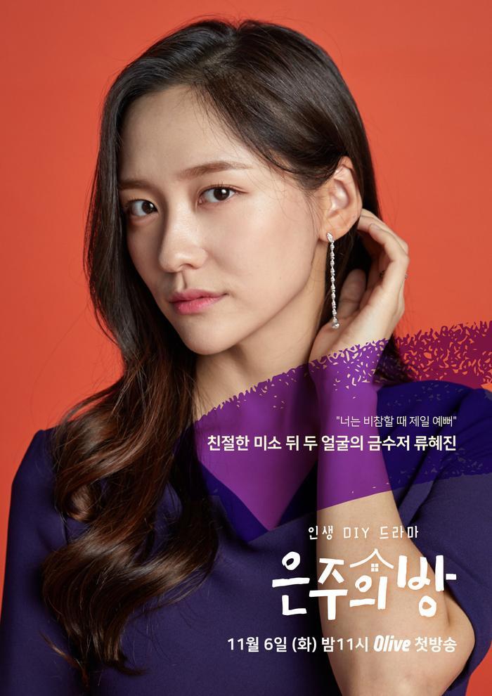 Nam Ji Hyun và D.O. tái hợp với Kim Jae Young qua vai diễn khách mời trong 'Dear My Room' ảnh 4