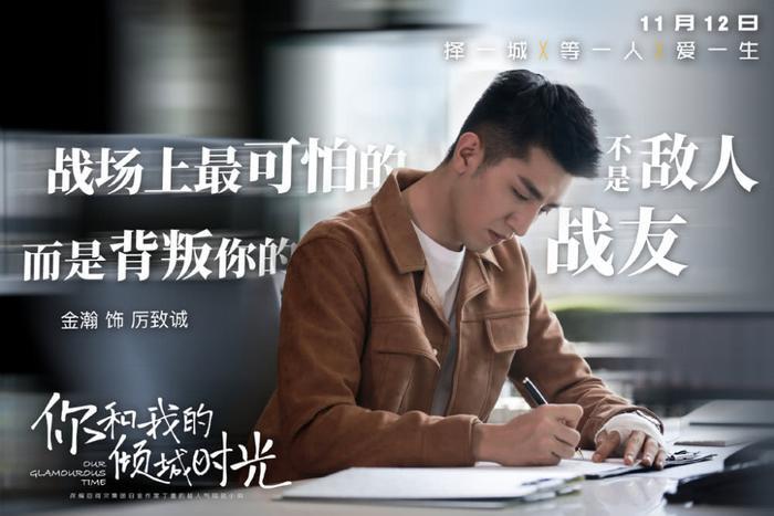 Liệu Kim Hạn có là nam chính trong phim mới 'Trùng Sinh Chi Tướng Môn Độc Hậu? ảnh 1
