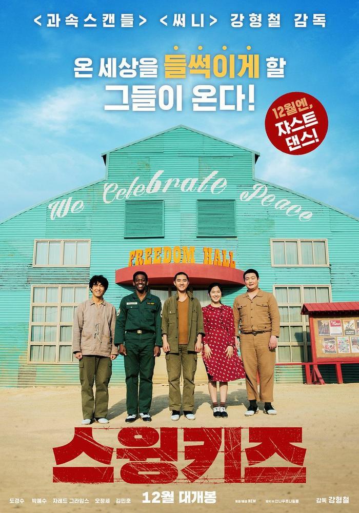 3 bom tấn 'The Drug King', 'Swing Kids' và 'Aquaman' ra mắt cùng ngày tại phòng vé Hàn Quốc: Ai sẽ thắng?