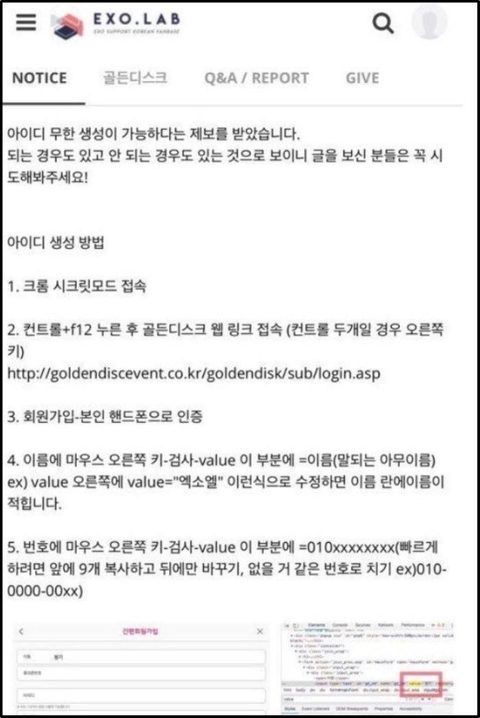 Bằng chứng của SBS cho rằng fanbase EXO.LAB tại Trung Quốc đã gian lận kêu gọi gian lận kết quả bình chọn.