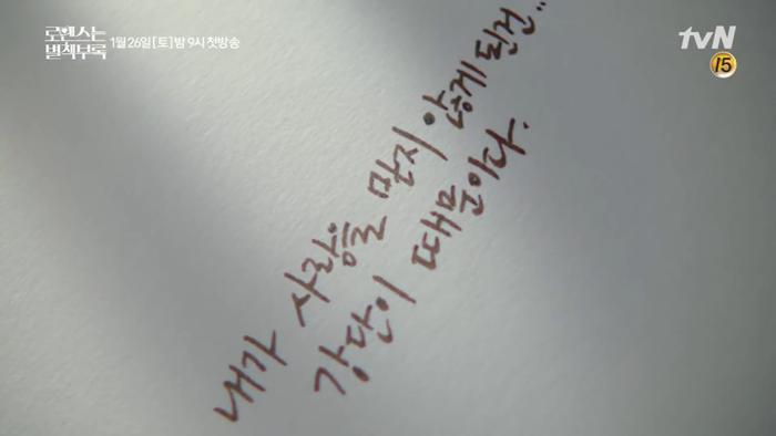 """Lật sang trang kế tiếp, hiện lên dòng chữ: """"Tôi không tin vào tình yêu…bởi vì Kang Dan Yi (tên nhân vật của Lee Na Young)""""."""