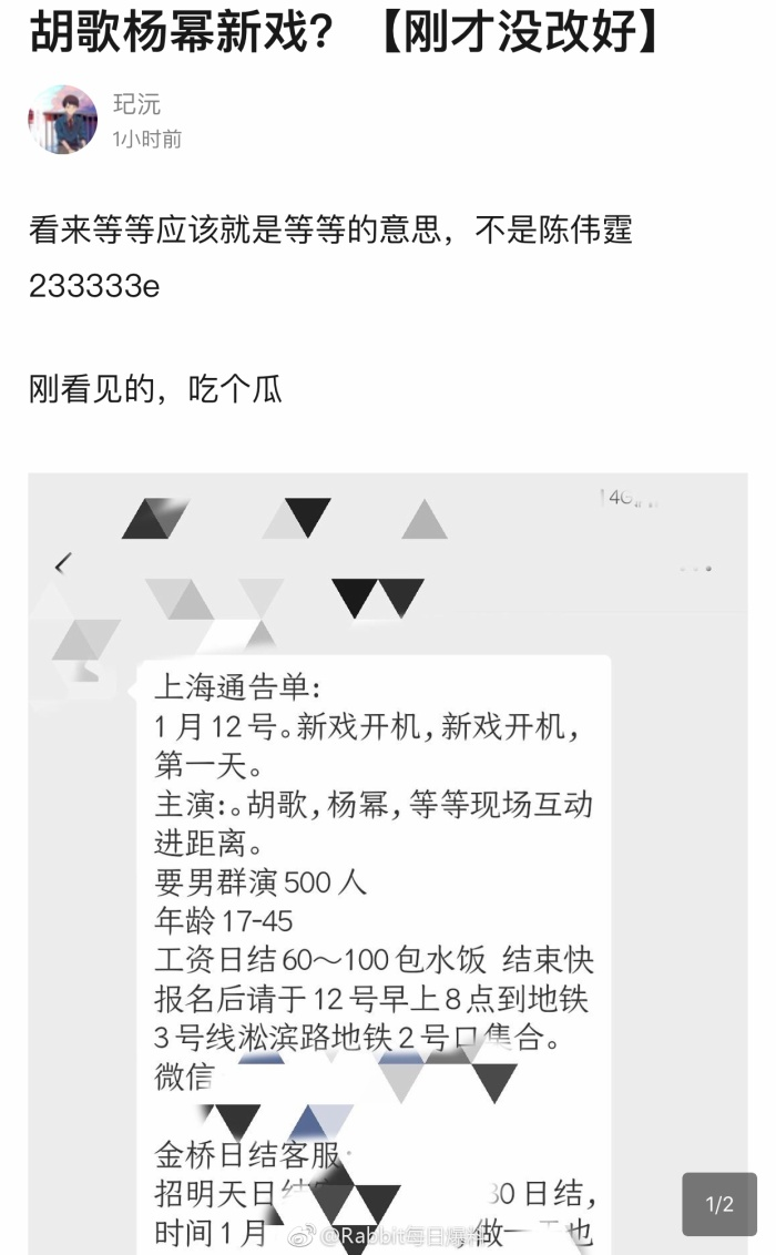 Dương Mịch, Hồ Ca lần đầu tái hợp trở lại sau Tiên kiếm kỳ hiệp 3 năm 2009 ảnh 0